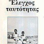 Βασίλης Αλεξάκης, Έλεγχος ταυτότητας, Εξάντας