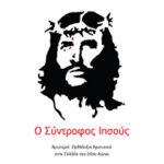 Δημήτρης Αρκάδας, Ο Σύντροφος Ιησούς, manifesto
