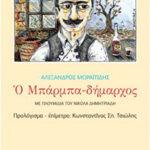 Αλέξανδρος Μωραϊτίδης, Ο μπαρμπα-δήμαρχος, manifesto