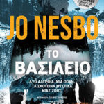 Jo Nesbo, Το βασίλειο, Μεταίχμιο