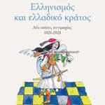Γιώργος Κοντογιώργης, Ελληνισμός και ελλαδικό κράτος, Ποιότητα