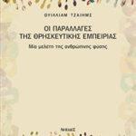 Ουίλιαμ Τζαίημς, Οι παραλλαγές της θρησκευτικής εμπειρίας, Νησίδες