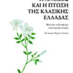 Τζοσάια Όμπερ, Η άνοδος και η πτώση της κλασικής Ελλάδας, Δώμα