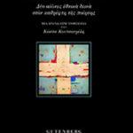 1821-2021 Η Ελλάς των Ελλήνων, Κ. Κουτσουρέλης (ανθολόγος), Gutenberg